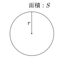 円 面積の計算 計算サイト
