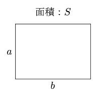長方形 の 面積
