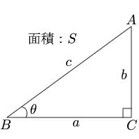 直角三角形の底辺と高さから ...
