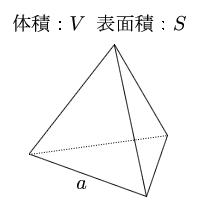 正四面体の体積・表面積|体積 ... : 算数 単位の変換 : 算数